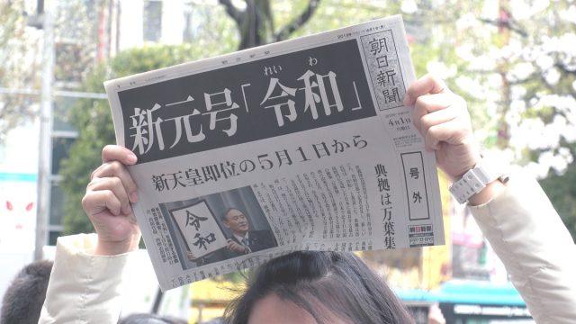 Neue Ära Reiwa in Japan_StreetVJ-Shutterstock.com