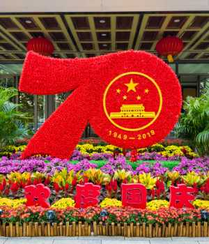 Beijing, China, flower beds celebrating the China anniversary