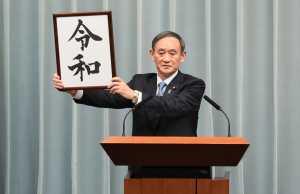 Yoshihide Suga announcing new imperial era Reiwa