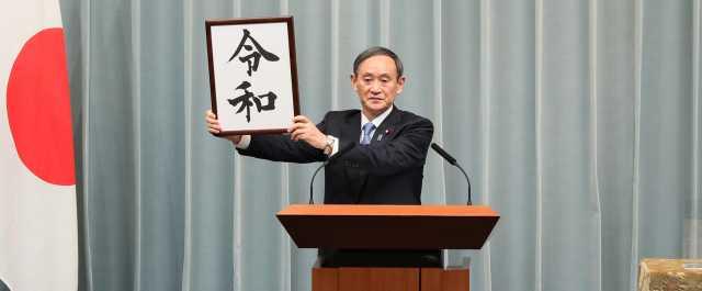 YoshihiaYoshihide Suga kündigt neue Kaiserzeit Reiwa ande Suga announcing new imperial era Reiwa